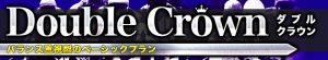 競馬CROWN_競馬クラウン-有料情報-DoubleCrown