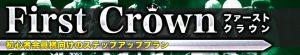 競馬CROWN_競馬クラウン-有料情報-FirstCrown