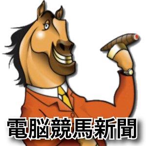 電脳競馬新聞-無料コンテンツ-電脳競馬新聞TWITTER