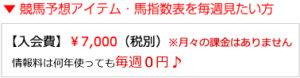 馬券のエース-会員コンテンツ-入会費7000円
