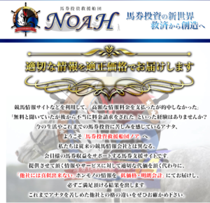 馬券投資救援船団ノアのTOP画像