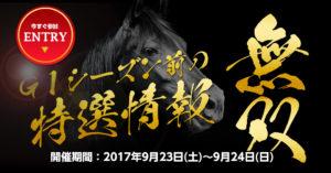 馬生_うまなま-有料コンテンツ-プレミアムキャンペーン
