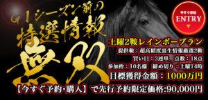 馬生_うまなま-有料コンテンツ-レインボープラン
