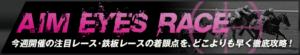 馬生_うまなま-無料コンテンツ-AIM_EYES_RACE