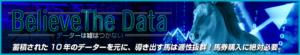 馬生_うまなま-無料コンテンツ-Believe_The_Data