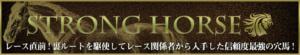 馬生_うまなま-無料コンテンツ-STRONG_HORSE