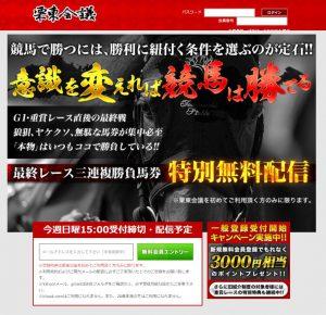 栗東会議のトップ画像