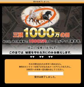 3頭で1000万円つかみどりのトップ画像