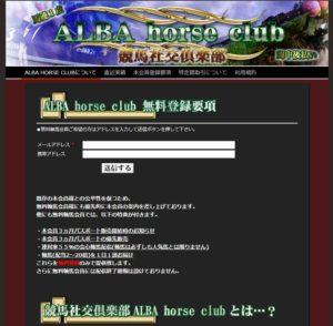 ALBA horse clubのトップ画像