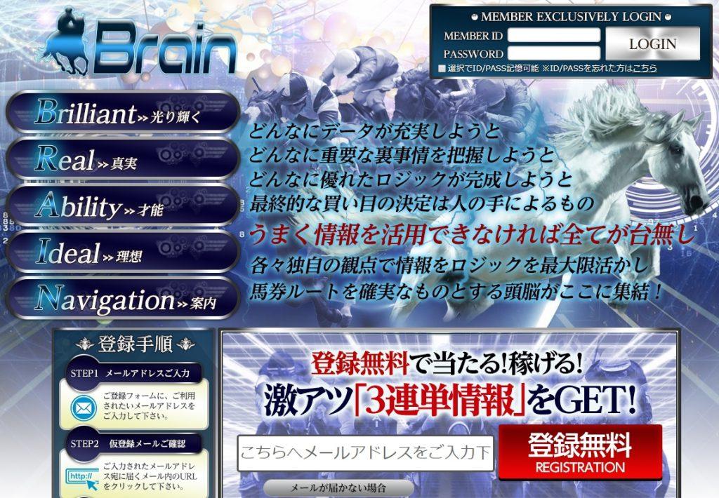 Brain_ブレインのTOP画像