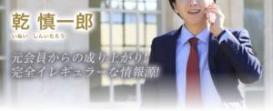 ClubEST(クラブエスト) 乾慎一郎