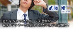 ClubEST(クラブエスト) 武藤雄二