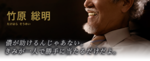 ClubEST(クラブエスト) 竹原総明