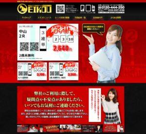 EIKOU(株式会社エイコウ)のトップ画像