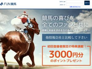 FUN競馬のTOP画像