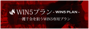 FUN競馬-有料プラン-WIN5プラン