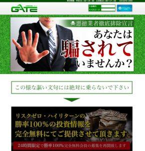 GATE (ゲート)のトップ画像