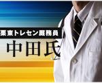 realdate-専属予想師ブログ-中田氏