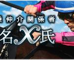 realdate-専属予想師ブログ-匿名x氏