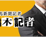 realdate-専属予想師ブログ-鈴木記者