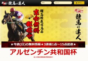 悪徳競馬予想リーク情報_必的!!競馬の達人のTOPイメージ画像