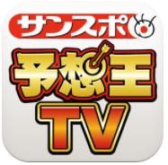 サンスポ_予想王TV