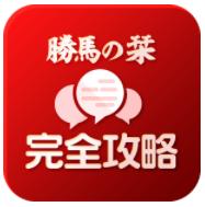 勝馬の栞アプリ