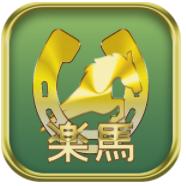 南関競馬無料予想アプリ