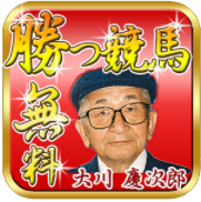 無料で競馬に勝つ競馬予想の大川慶次郎アプリ
