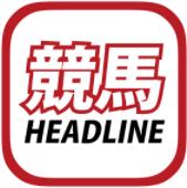 競馬予想に役立つ無料総合ニュースアプリ - 競馬ヘッドライン