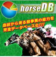 競馬予想アプリ_中央競馬サラブレッドデータベース
