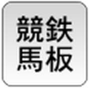 鉄板競馬_(株)パワービーンズ