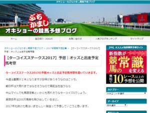 オキショーのぶちかまし競馬予想ブログ