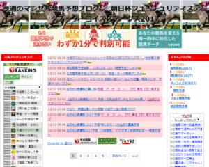 今週のマジヤバ競馬予想ブログ