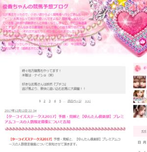 優香ちゃんの競馬予想ブログ