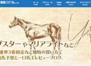 ゆうちゃりすの競馬ときどき一口馬主ブログ
