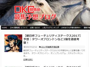 DKC競馬部競馬予想ブログ