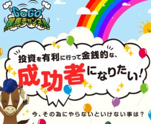 GoGo競馬チャンネルのTOP画像