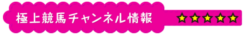 GoGo競馬チャンネル_有料情報_極上競馬チャンネル情報