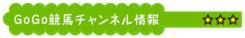 GoGo競馬チャンネル_有料情報_GoGo競馬チャンネル情報