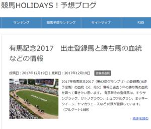 競馬HOLIDAYS予想ブログ