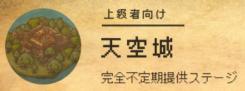 悪徳競馬予想リーク情報_ダービークエスト_天空城