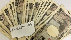 ギャロップジャパン_有料情報_払い戻し金