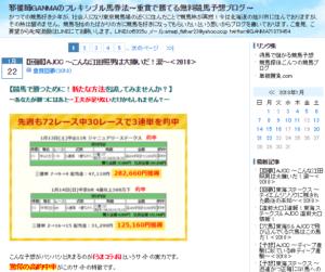 邪推師GANMAのフレキシブル馬券法のTOP画像