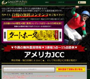 ギャロップジャパンのTOP画像