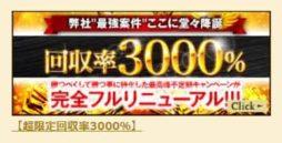 ギャロップジャパン_有料情報_超限定回収率3000%