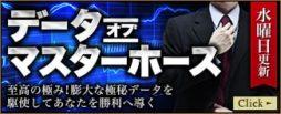 ギャロップジャパン_無料情報_データオブマスターホース
